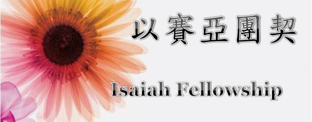 團契* (中 & 英) / Fellowship 以賽亞團契 ( Isaiah Fellowship ) 聚會時間* / Meeting Time 每月第 一 & 第三個 星期四晚7:30 pm 聚會地點* / Meeting Location VCBC – B3, 4 & […]