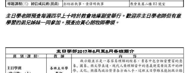 主日學2017年12月至2018年2月份各班簡介下載
