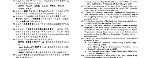 2018年1月28日會友常務會議提案。參閱提案請 點擊此處。