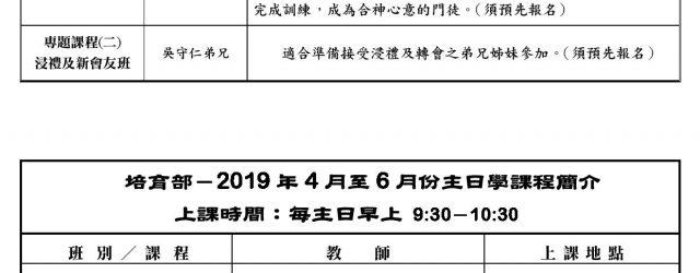 培育部-2019年4月至6月份主日學課程簡介下載