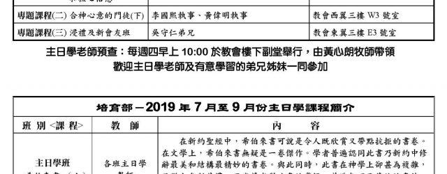 培育部-2019年7月至9月份主日學課程簡介下載